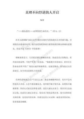 陶恕:真理不向悖逆的人开启.doc