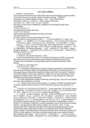 2012中高级口译考试热点话题整理(详细版).doc
