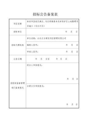 招标公告备案表.doc