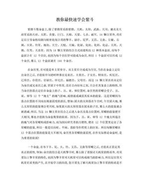 教你最快速学会紫斗(含寿元、阳宅、法则).doc