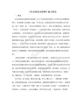 《中岳嵩高灵庙碑》临习指导.doc