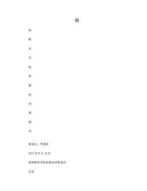 迎新活动策划书.doc
