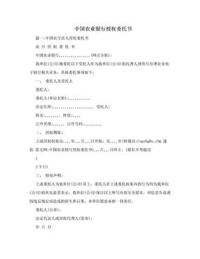 中国农业银行授权委托书.doc