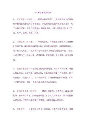 22种急救药品说明.doc