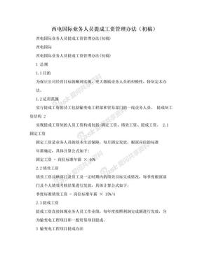 西电国际业务人员提成工资管理办法(初稿).doc