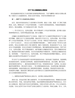 2017年入党前培训心得体会.docx