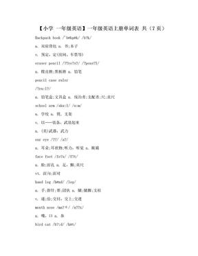 【小学 一年级英语】一年级英语上册单词表 共(7页).doc