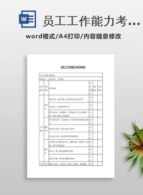 员工工作能力考评表