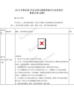 2014年教育部标准-钳工实训室配置方案(高职).doc