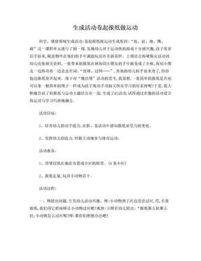 幼儿园大班体育活动教案《生成活动  卷起报纸做运动 》—师讯网推荐.doc