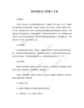 坡屋面防水施工方案(新).doc