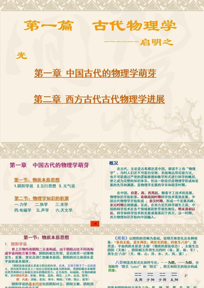 第一章 中国古代物理学(简).ppt