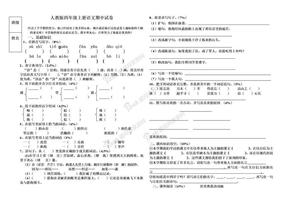 人教版四年级上册语文期中试卷 (4).doc