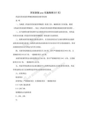 国家新版gsp实施细则(67页).doc