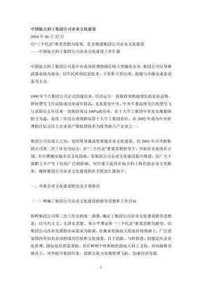 中国航天科工集团公司企业文化建设.doc