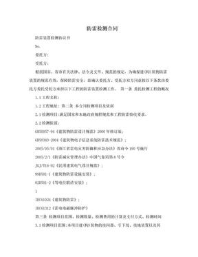 防雷检测合同.doc