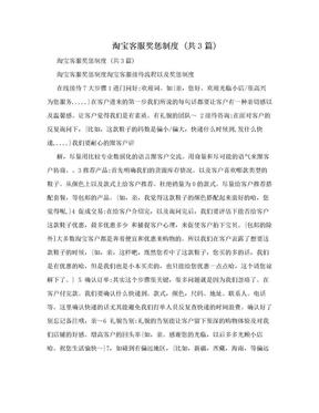 淘宝客服奖惩制度 (共3篇).doc