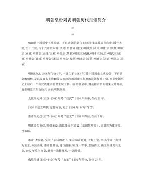 明朝皇帝列表 明朝历代皇帝简介.doc