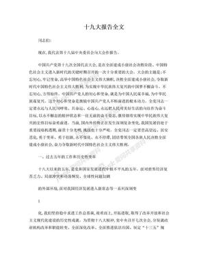 十九大报告全文.doc