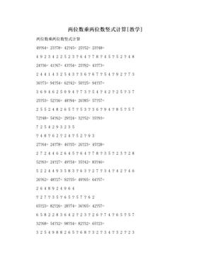 两位数乘两位数竖式计算[教学].doc