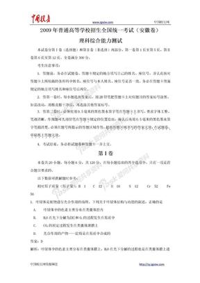 2009年全国高考理综试题及答案-安徽卷.doc