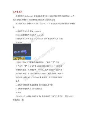 1(2012增城调研).如图所示,a为地球赤道上的物体;b为沿地....doc