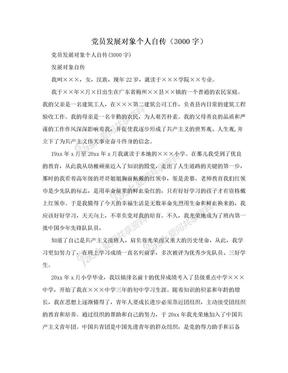 党员发展对象个人自传(3000字).doc