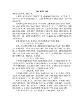 廉政谈话发言稿.doc