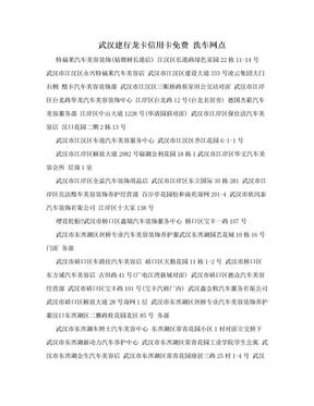 武汉建行龙卡信用卡免费 洗车网点.doc