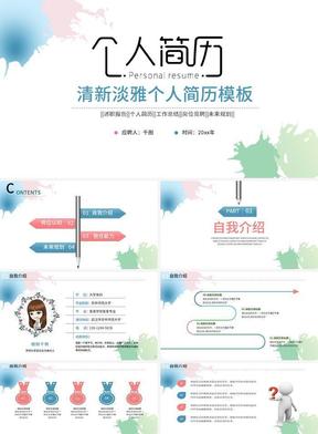 ISO欧美清新卡通可爱扁平商务PPT模板.pptx