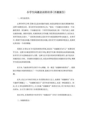 小学生问题意识的培养(开题报告).doc