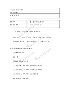 广东省增城市裕丰石场.doc