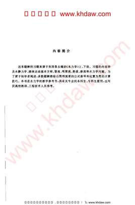 水力学 第四版 答案(吴持恭 着) 高等教育出版社.pdf