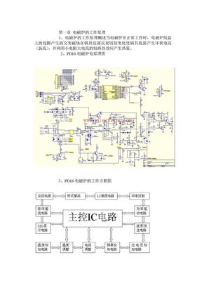 电磁炉的工作原理与检修大全.doc