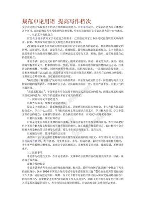 规范申论用语 提高写作档次.doc