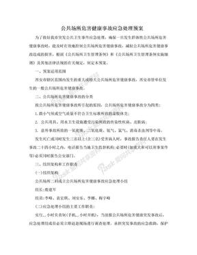 公共场所危害健康事故应急处理预案.doc