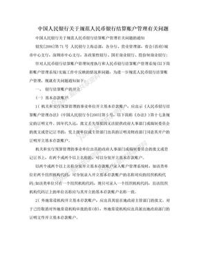 中国人民银行关于规范人民币银行结算账户管理有关问题.doc