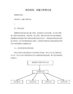 体检中心智能化弱电改造系统实施方案.doc