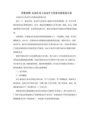 营销案例-东劲长寿王电动车专用蓄电池策划方案.doc