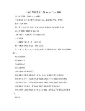 2015年计算机二级ms,office题库.doc