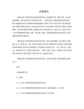 新版市政工程质量验收表格实用手册.doc