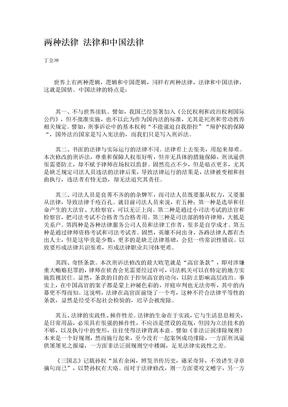 两种法律 法律和中国法律.doc