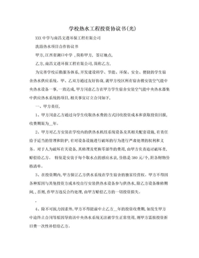 学校热水工程投资协议书(光).doc