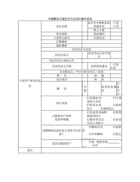 《中储粮电子商务平台会员注册申请表》.doc
