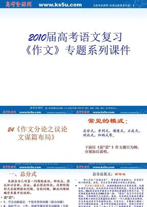 《作文》专题系列课件24《作文分论之议论文谋篇布局》.ppt