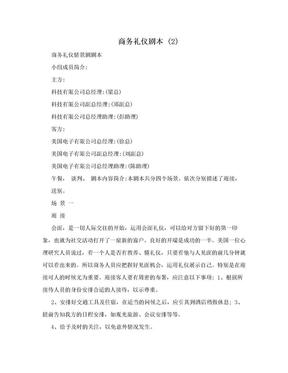商务礼仪剧本 (2).doc