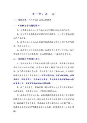 XXX混凝土搅拌站可行性研究报告.doc
