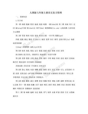 人教版七年级上册语文复习资料.doc