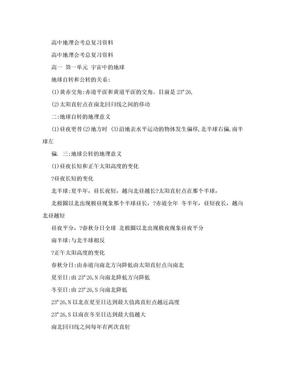 高中地理会考总复习资料.doc