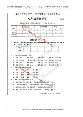 2010年北京市西城区初一下学期期末语文试卷(含答案).doc